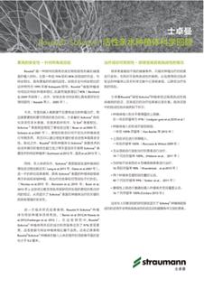 Straumann 174 Dental Implant System 牙种植体 士卓曼中国